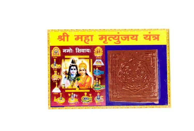carte porte bonheur yantra mantra shiva amulette hindoue astrologie indienne. Black Bedroom Furniture Sets. Home Design Ideas