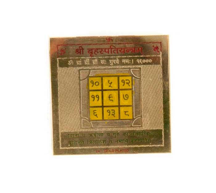talisman porte bonheur protection shree brihaspati yantra inde amulette hindoue astrologie. Black Bedroom Furniture Sets. Home Design Ideas