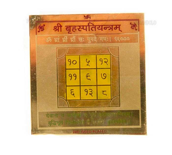 grand talisman porte bonheur protection sri brihaspati yantra inde amulette hindoue. Black Bedroom Furniture Sets. Home Design Ideas